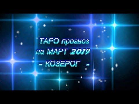 КОЗЕРОГ - ТАРО ПРОГНОЗ на МАРТ 2019
