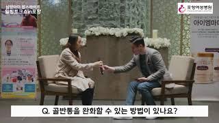 0409 남양아이힐링토크쇼 질의응답토크쇼 (포항여성병원…