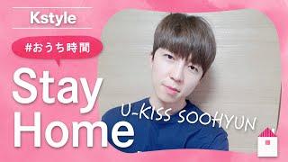 U-KISS スヒョンの #おうち時間 をのぞき見!Kstyle特別インタビュー