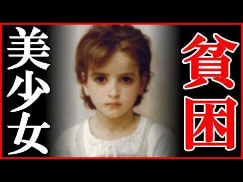 【美少女画まとめ】19世紀まで『子供』は『〇〇』でなかった衝撃の事実?!