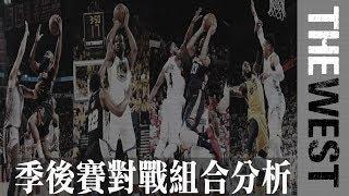 季後賽對戰組合分析-西區篇【NBA Season 17-18】