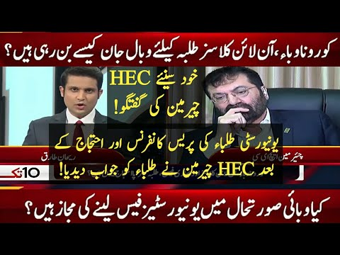 hec-chairman-interview-for-online-classes-&-university-students-fee-||-hec-university-online-classes