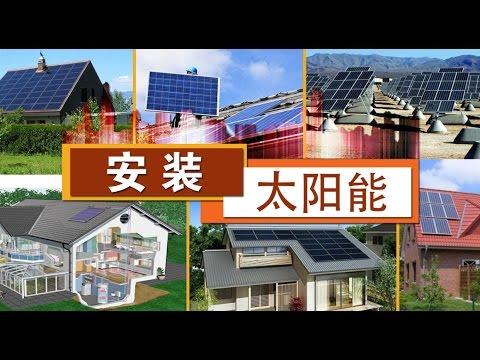 节能省钱新途径:安装太阳能屋顶 Solar Panel Roof for Residential and Business Buildings 安家纽约LivingInNY (05/19/2016)