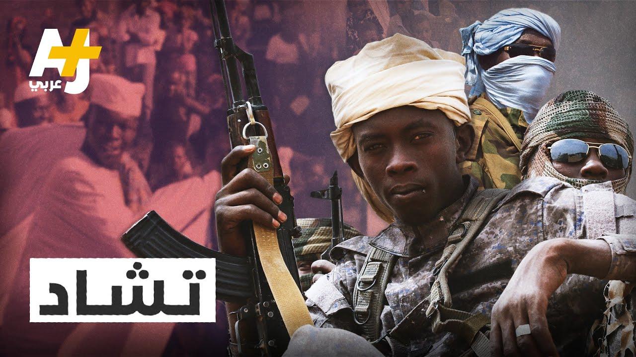 تشاد دولة أفريقية ذات تراث إسلامي وعربي قديم.. ما سر نزاعاتها مع ليبيا والسودان؟