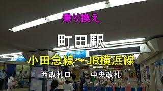 町田駅の小田急線西改札口からJR横浜線 中央改札までの乗り換えです。 ...