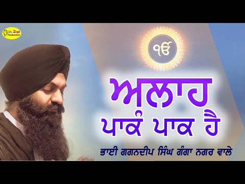Bhai Gagandeep Singh Shri Ganga Nagar Wale Shaheedi Diwas Baba Deep Singh Shaheed