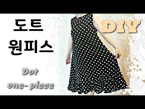 도트 원피스 여름 원피스 Dot one-piece 옷만들기 sewing
