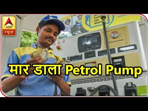 BAD NEWS FOR YOU: Petrol, Diesel Rates At RECORD HIGH | ABP News