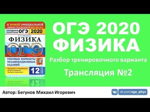 🔴 ОГЭ 2020 по физике. Разбор варианта. Трансляция #2 - Вариант 2
