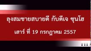 ลุงสมชายสบายดี กับดีเจ ซุนโฮ 19 กรกฏาคม 2557