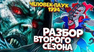 Человек-паук (1994), разбор второго сезона