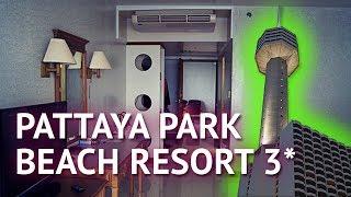 Pattaya Park Beach Resort 3* - Обзор номера / Возле отеля / Завтрак(Обзор номера 2-16-17 в Pattaya Park Beach Resort 3* ===================== В номере: - балкон или терраса; - керамическое покрытие; - ванн..., 2013-12-25T08:28:22.000Z)