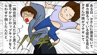 漫画動画24_姉のピンチに妹が、台所へ消えたとおもったら・・【スカッとする話Vol.19】