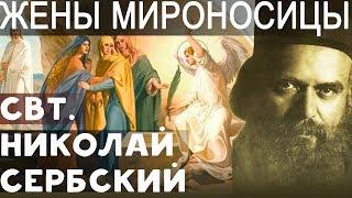 Жены Мироносицы - Николай Сербский (12 мая)