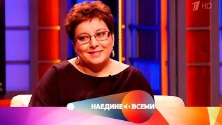 Наедине со всеми - Гость Нюта Федермессер. Выпуск от22.03.2017
