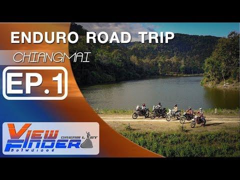 Viewfinder Dreamlist ตอน ChiangMai Enduro Road trip EP.1