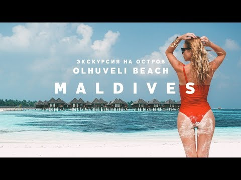 ЭКСКУРСИЯ НА OLHUVELI BEACH & SPA RESORT MALDIVES ИЗ МААФУШИ