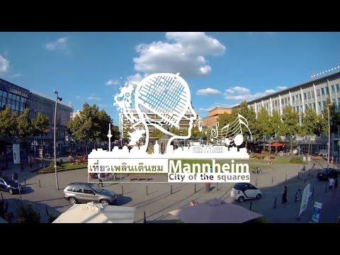 โลก 360 องศา ตอน เที่ยวเพลินเดินชม Mannheim : City of the squares