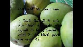 aam ka achaar ammajiwala आम क अच र अम म ज व ल क व ध