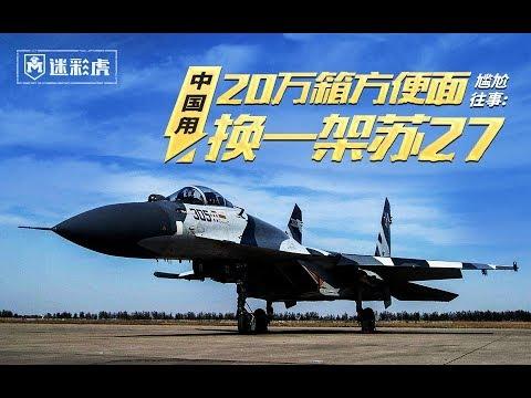 【讲堂325】尴尬往事:中国用20万箱方便面换回俄罗斯最先进战机