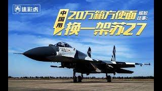 讲堂325 尴尬往事 中国用20万箱方便面换回俄罗斯最先进战机