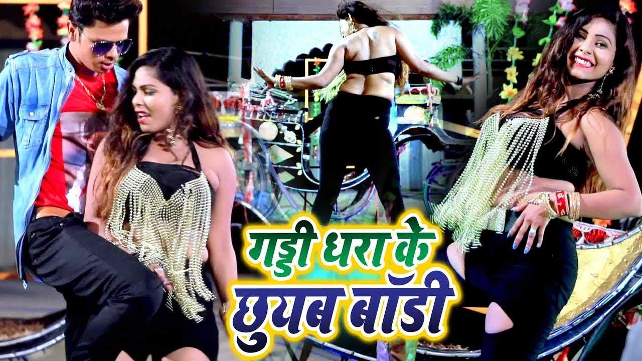 Shiv Kumar Bikku का तहलका मचाने वाला VIDEO SONG - गडी धरा के छुअब बॉडी - Bhojpuri Hit Songs 2019