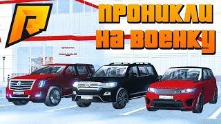 ПРОНИКЛИ БАНДОЙ НА ВОЕНКУ - CRMP - RADMIR - RP