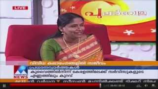 Jayashree Rajeev - Manorama  Interview
