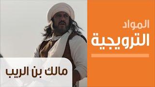 Teaser مالك بن الريب الحلقة التاسعة والعشرون