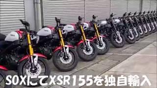 XSR155紹介  |  小さいのにカッコいい!  YAMAHA XSR155 REVIEW バイク館 SOXインポートバイク