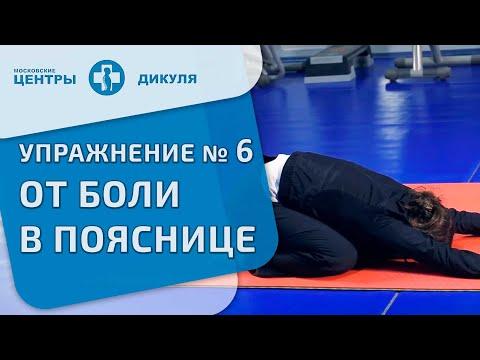 Комплекс упражнений при протрузии поясничного отдела