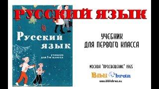 1 Русский язык 1965 (Закожурникова) полный