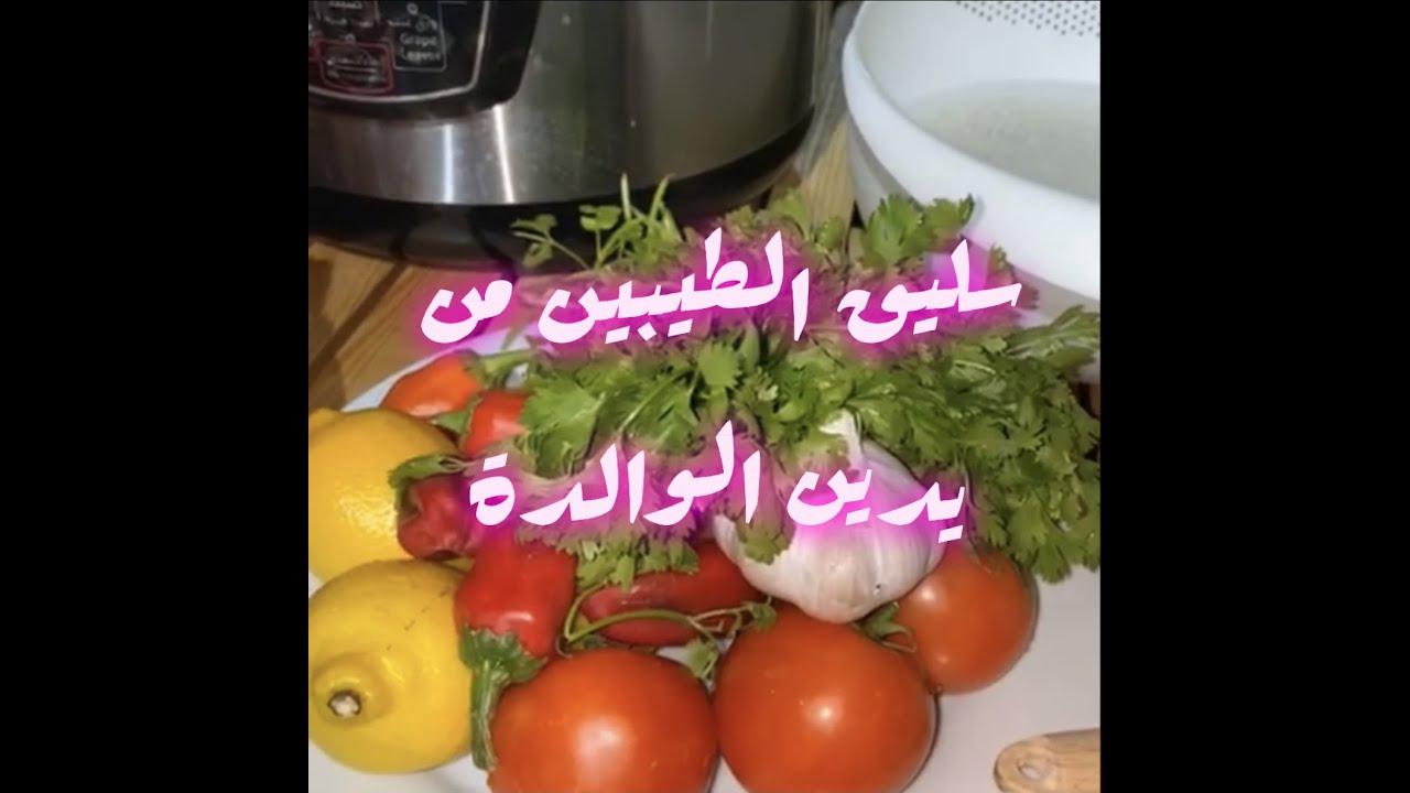 سليق الطيبين من يدين امي من سناب ابو مشاري
