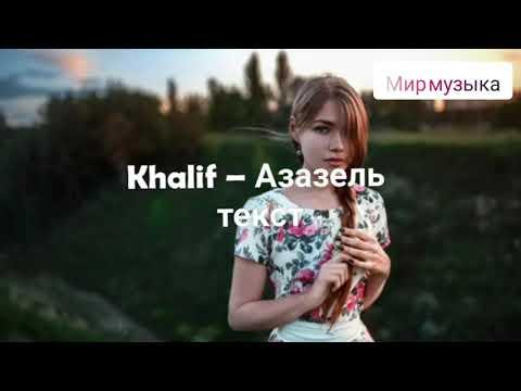 Khalif – Азазель Текст Песни Мир Музыка   #Khalif  #Азазель #ТекстПесни #МирМузыка