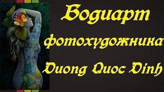 Бодиарт фотохудожника Duong Quoc Dinh Body painting