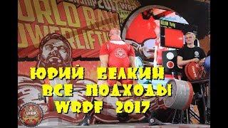 Yury Belkin Юрий Белкин 1055kg 2326lbs все подходы ALL TIME WORLD REC