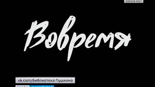 Социальный ролик библиотеки имени Пушкина