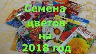 Семена цветов на 2018 год