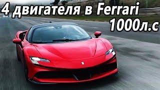 обзор Ferrari SF90 Stradale. Самый мощный FERRARI в ИСТОРИИ!