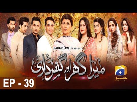 Mera Ghar Aur Ghardari - Episode 39 | HAR PAL GEO