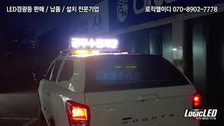 [로직엘이디] 시청 업무차량 경광등&싸이렌&am…