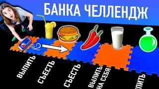 ВЫПЕЙ, ВЫЛЕЙ или ЗАБЕРИ ДЕНЬГИ  - БАНОЧКА ЧЕЛЛЕНДЖ !