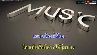เสรีขอพร - เสรี รุ่งสว่าง_(Karaoke+Add2)