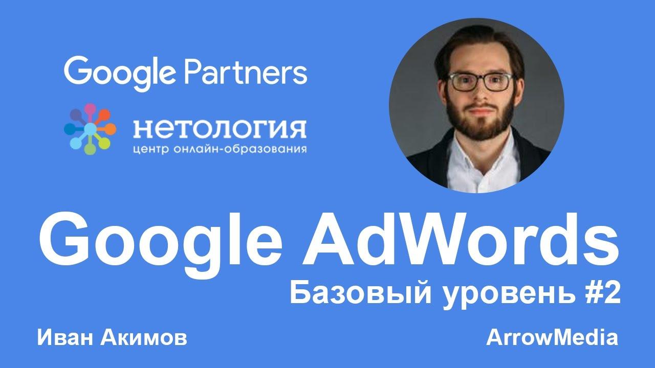 Реклама гугла про акимова город воронеж улица домбаская дом 23 реклама в интернет