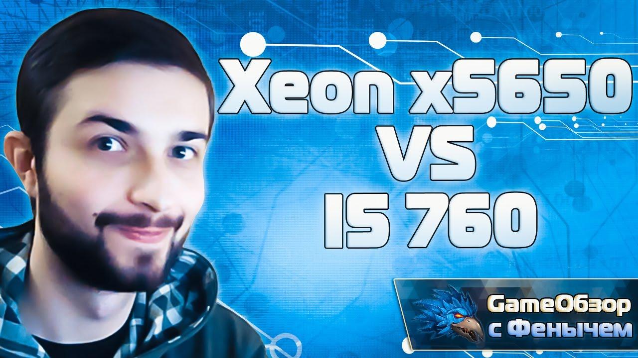 Xeon x5650 Vs i5 760