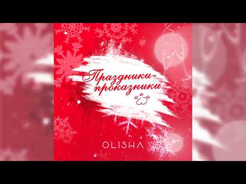 OLISHA-Праздники-Проказники (Official audio,2017)