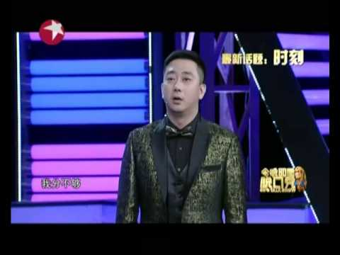 王自健脫口秀《今晚,80后脫口秀》20140217:時刻(上)