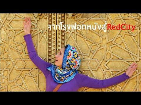 ผจญภัยไร้พรมแดน Morocco 4 ตอน จากโรงฟอกหนังสู่ RedCity