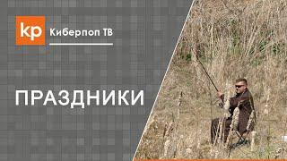 Православные церковные праздники и рыбная ловля(Церковные праздники на каждый день установлены православным календарем, эти праздники по значимости отлич..., 2015-11-26T07:40:03.000Z)