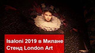 ISALONI 2019 / Special - обои London Art / обзор стенда на выставке